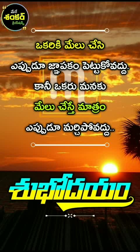 GOOD MORNING   #good----morning #roposowishes