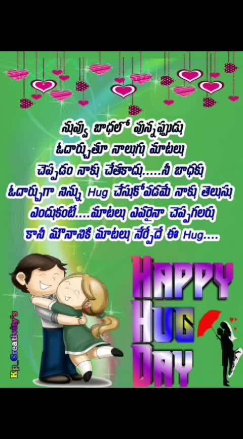#roposo  #happy-hug-day  #roposolove  #roposofeeling #roposo-telugu