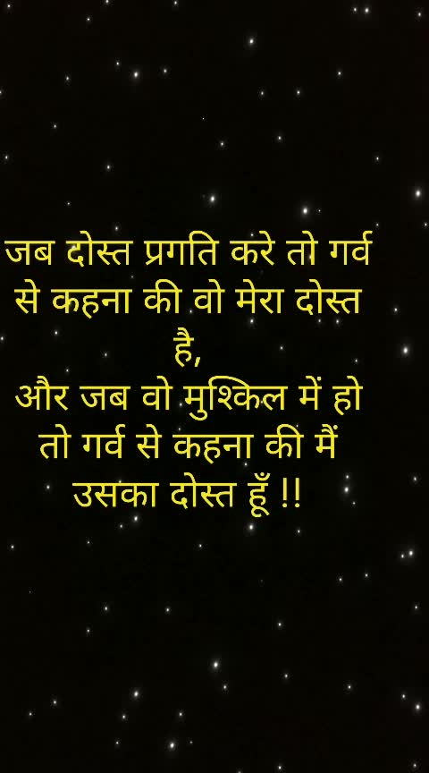 #dost #soulful_quotes_channel