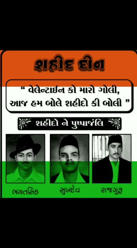 #bhagatsingh #indian #iloveindia #valentinesday #gujarat