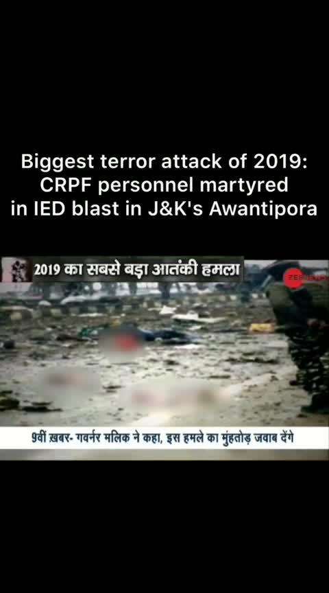 भारत माँगे एक और सर्जिकल स्ट्राइक: जम्मू और कश्मीर में अब तक का सबसे बड़ा आतंकी हमला हुआ है. जम्मू से श्रीनगर जा रहे सीआरपीएफ के काफिले पर ये हमला गुरुवार दोपहर को किया गया. इस हमले में सीआरपीएफ के 40 जवानों शहीद होने की खबर है! . . . . . . #zeenews#india#jammu#jammukashmir#jammuandkashmir#jammukashmirattack#attack#uri#uri2#awantipura#awantipora#Soldiers#soldier#martyred#Army#crpf#indianarmy#AbBadlaLo