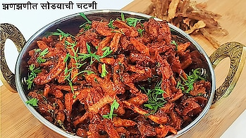 "Sodyachi Chutney"" is a very easy and simple recipe,it can be a good side dish with any non veg dish..Do try it.. #ropo-love #ropo-good #ropo #roposoness #roposo #food #foodiesofindia #ropo-foodie #cooking #cookinglove #nonveg #shrimprecipe #deliciousfood #delicious #recipe #recipes #recipeoftheday #recipevideo"