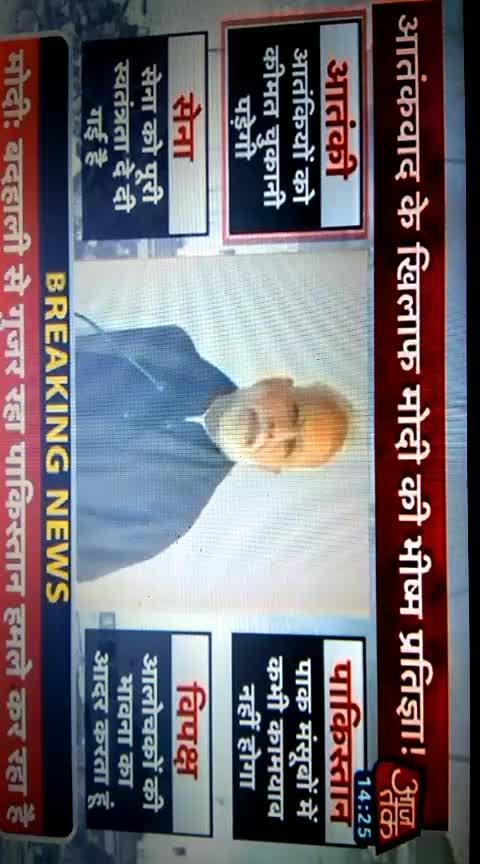 नरेंद्र मोदी के माध्यम से पुलवामा हमले के खिलाफ कार्रवाई #pulwamaattack #dailynews #news #pulwamaterrorattack #narendramodi #action  #latestnews #trendingnow