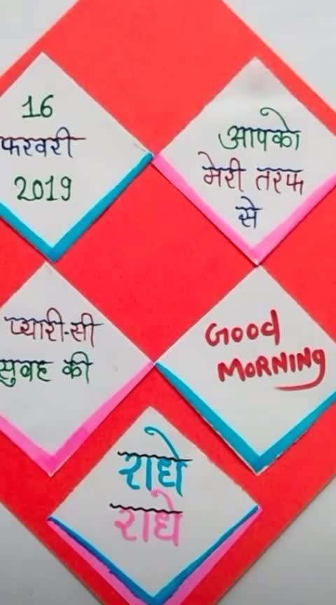 💞💘💛💞💞🍀🍀🌼💔💔💔➖➖Good Morning➖➖💔💛💜➖➖Have A Nice Day💛💛💔💞💘💘💘💢💥💥🍀 @roposocontests                                         #nextrisingstar                                                #ropo-love                        #handart                            #very-beautiful-morning          #roposogood----morning     #goodmorningworld           #good_morning_friends________                                      # # • • 🌅 #goodmorning #good_morning #toptags #morning #mornings #goodmorningpost #beautiful        #goodmorningquotes                     #goodmorning-roposo                           #goodmorningallfriends                    #roposostar                                          #tranding                                         💔💛💜💛💞
