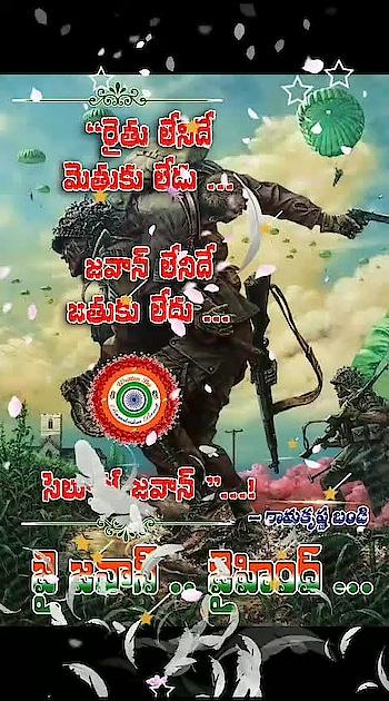 జై జవాన్ ... జై కిసాన్ ... జై హింద్ ... #roposojaijavaan #roposokisaan #jaijawan #jaikisan #jaibharatmata #janasainik #soldiers #selute
