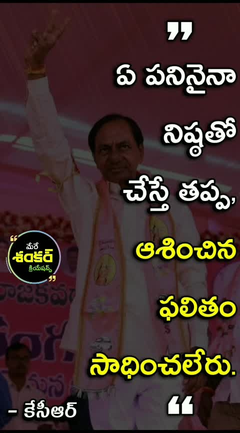 QUOTE OF THE DAY   #quoteoftheday #ropososoulfulquotes #roposotelugu