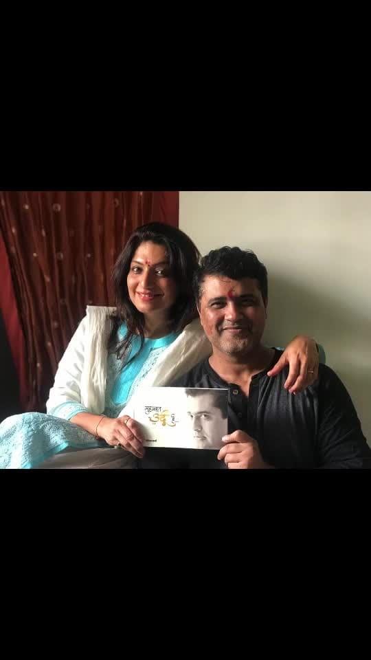I was #gifted #shayaribook by #Viveksharma I have recited few shers from it #sundaynoon #magic #love #urdu #mohbbat #pyaar #ishq #humarealfaaz #unki #likhai