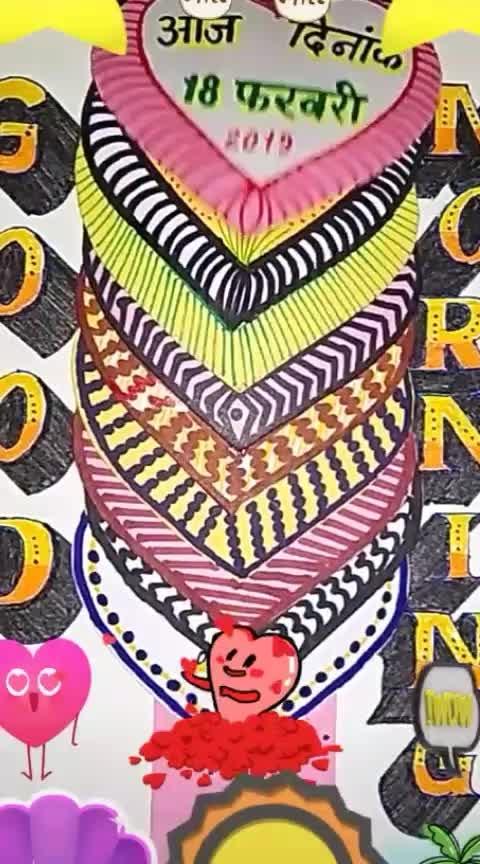 💞💘💛💞💞🍀🍀🌼💔💔💔➖➖Good Morning➖➖💔💛💜➖➖Have A Nice Day💛💛💔💞💘💘💘💢💥💥 @roposocontests                                          #nextrisingstar                                                 #ropo-love                         #handart       #ropo-bhakti                        #very-beautiful-morning          #roposogood----morning      #goodmorningworld            #good_morning_friends________have_a_nice_day                                     # # • • 🌅 #goodmorning #good_morning #toptags #morning #mornings #goodmorningpost #beautiful        #goodmorningquotes                     #goodmorning-roposo                           #goodmorningallfriends                    #roposostar                                             #tranding                                          💔💛💜💛💞