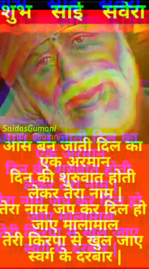 🌷OM❤SAI❤ RAM🌷      Shirdi Sai Baba  💜💙💜💙💜💙💜 — A Miraculous Avadhut 💜💙💜💙💜💙💜💙💜💙  The avadhut lives in the awareness of Aham Brahmasmi – everything is God. They are one with all of Creation. They live in the awareness of ultimate reality while living in a body. They are a 'little off' from this planet. They are outside the boundaries of time and space, yet are completely present to everything that is taking place. They have sankalpam siddhi, whatever they will happens. They have a special relationship with the Nature; they command on the Nature. They can make the rain start and the wind stop or make fire appear out of the earth, as Baba did with his miraculous stick. Or turn water into oil using the saliva from his mouth. Baba was the supreme miraculous master, miracles spontaneously happened around him all the time. They are still happening today.  The Guidance, Love and Support of Shirdi Baba He is watching over the entire universe and each and every one of us. To understand the mystery of Sai is our blessing and our way. Through listening to and meditating on his life and his leelas (play) our false understanding is removed and we recognize that we are one with him and all that is. There is no greater bliss than to experience his love and living presence among us.    The divine stories of Baba's life, his leelas, are inscrutable, miraculous and amazing. We can listen to the original stories of his life, and recognize that he is creating new stories now, new leelas in each of our lives. He is the Director. He is the real Doer. Sri Kaleshwar loved to say that Baba creates the problem, then creates the solution. He is at work in each of our lives creating the situations we need to learn the spiritual qualities of faith, patience, devotion, forbearance, generosity, humility, dispassion, discrimination and egolessness. His simple words to his devotees during his life who were both Muslim and Hindu – don't fight. He loved all equally and taught that all are equal. He, as the sadguru, is here to remove the ignorance that you are different from him, that you are separate. You are not different from God. You are Divine. You are God. After he fulfills your needs and desires, he creates faith in you that leads you to the awareness of that ultimate reality, where there is no difference between you. You are the Supreme Consciousness, the same as he.   Everything can be gained by thinking on Baba. When we focus on him, he is there. He wants us to read his stories, that is his instruction to us. He demonstrated to the devotees over and over through his innumerable leelas that he was indeed omniscient. He knew everything about everyone, as he knows everything about each of us.     🌷 SRI SATCHIDANANDA SADGURU SAINATH MAHARAJ KI JAI 🌷