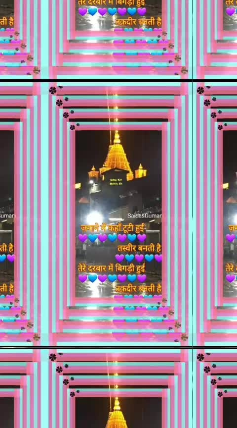 "🌷OM❤SAI❤RAM🌷      Greatness of Sad-guru Sai 💜💙💜💙💜💙💜💙💜💙💜                   and  Reward of reading Sai 💜💙💜💙💜💙💜💙💜                               Satcharitra                              💜💙💜💙💜  We prostrate ourselves before and take refuge in that Sai Samarth Who besets all animate and inanimate things in the universe-from a post to God Brahma, pots, houses, mansions and even sky, Who pervades all creatures equally without any differentiation, to Whom all devotees are alike; and Who knows not honor and dishonors, like or dislike.  If we remember Him and surrender to Him, He fulfills all our desires and makes us attain the goal of life.  This ocean of mundane existence is very hard to cross. Waves of infatuation beat high there against the bank of bad thoughts and break down trees of fortitude. The breeze of egoism blows forcibly and makes the ocean rough and agitated. Crocodiles in the form of anger and hatred move there fearlessly. Eddies in the form of the idea ""I and Mine"" and other doubts whirl there incessantly and innumerable fishes in the form of censure, hate and jealousy play there, Though this ocean is so fierce and terrible, Sad-guru Sai is its Agasti (Destroyer) and the devotees of Sai have not the least to fear of it. Our Sadguru is the boat, which will safety take us across this ocean.  🌷 SRI SATCHIDANANDA SADGURU SAINATH MAHARAJ KI JAI 🌷"