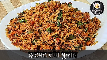 Tawa Pulao is a very easy and simple recipe, it's a very popular street food.This can be a good alternative to finish off your left over rice..Do try it.. #ropo-love #ropo #ropo-post #ropo-foodie #ropo-daily #cooking #rice #recipe #recipes #recipeoftheday #recipevideo #food #foodiesofindia #pulao #tawapulao
