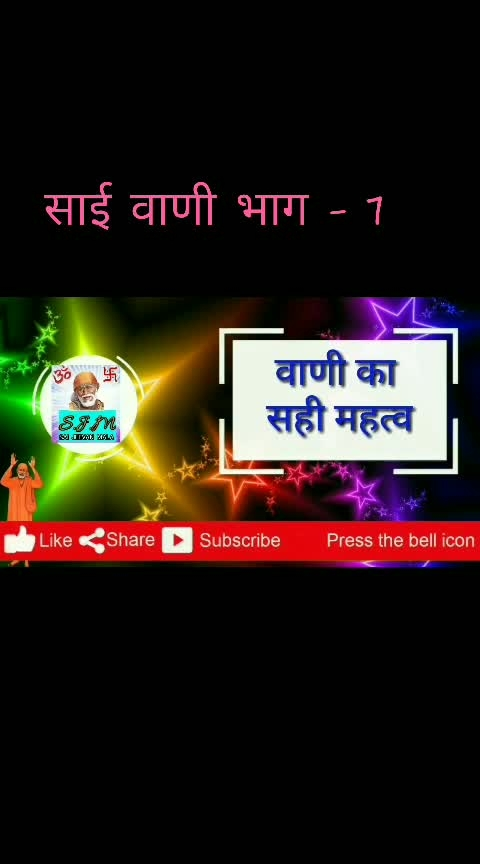 #saiamritvani #sai #shirdisaibaba #shirdi#saibhakta #roposo #roposocamera #ropo-love# #roposofilters