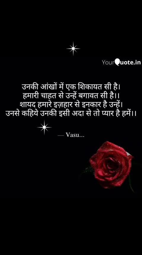 #soulful_quotes My writing skills...❤️ #roposotalent #soulfulquotes #roposo-soulful #soulfulquoteschannel #roposolove #qoutes #love #luvrpopso #lovequotes #roposowriter #mytalent #roposotalent #roposo #roposopoetry #poetry #ropososhayari #roposo_shayri #shayari #pyaar #ishq