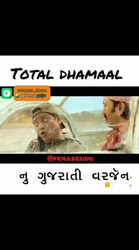 #total_dhamaal