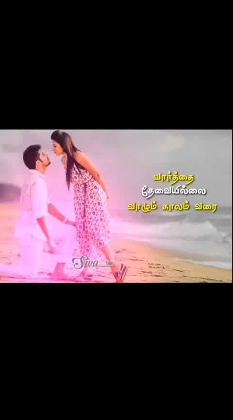 #tamillovers #tamilsong #tamilwhatsappstatus #whatstrending #ropo-daily #loveness #tamilgirl #tamil-actress #sadlovesong #kadhalin_avasthai #kadhal