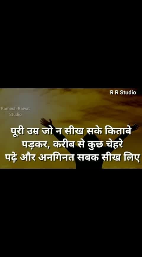 #beautiful-life #family #friends #love #in-love- #roposo-good #motivational #imotional #motivational #life-quotes #life-quotes #lust-for-life #awesomecollection  #wow-nice-view #rops-star #rops-style #rop-love #rop-love #rop-beauty #viewers #love- #supporting #rop #motivationalquotes
