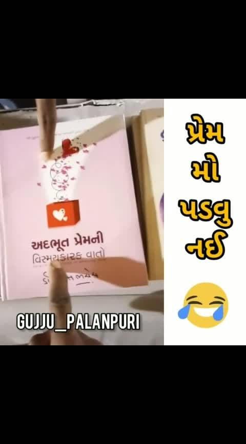 #gujratistatus #gujratilove #gujarati-joke