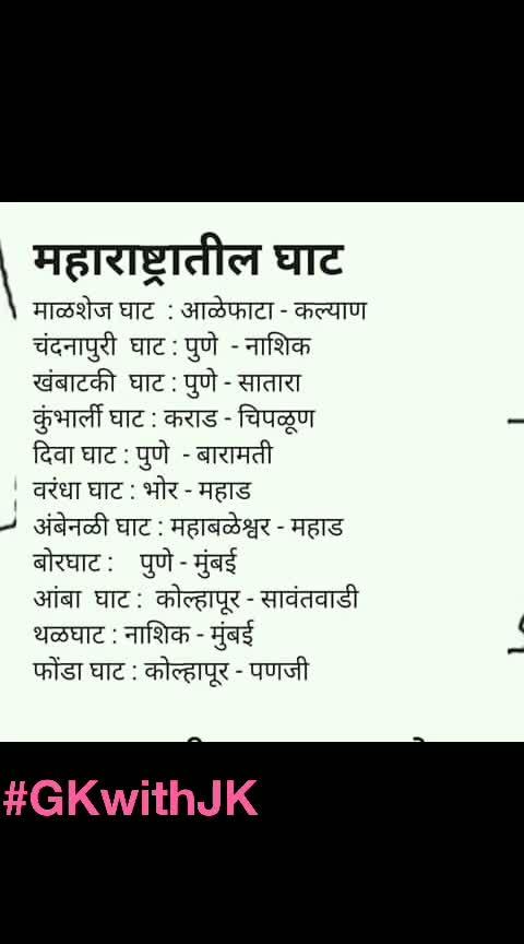 #gknotes #maharashtra #maharashtratourism #learning with #fun