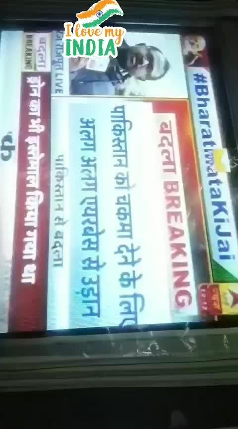#-india #hindustan #air #strike #destroypakistan #jaihind #narendramodi #surgicalstrike #surgicalstrike2 #chakdeindia @roposocontests @roposotalks