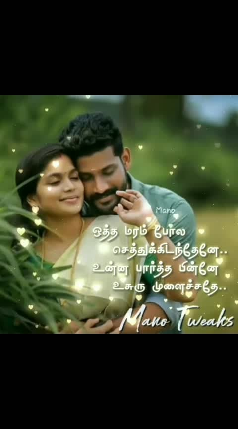 #neeyumnaanum #fallinginlove #love #mano #mano_quotes #mano_tweaks #crazyonyou #truelove #cutecouples #daybyday #lonelylover #storyofheartbeat #dulqersalman #hundredyearsoflove #husbandandwife #weddingphotography #bride #southindianbride #tamilsonglyrics #tamilsong #tamillovesong #beautiful #lesaparakuthu