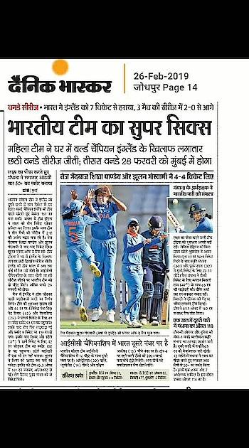 #indiaswin #womancricket #winning_moment #greatday #cricketmerijaan #sports_tv