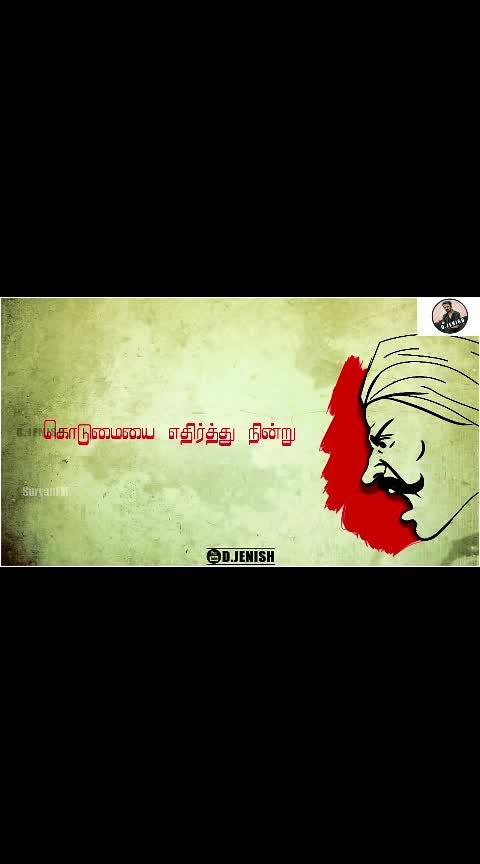 Tamil Kavithaigal  #Kavithaigal #TamilKavithai #D_Jenish