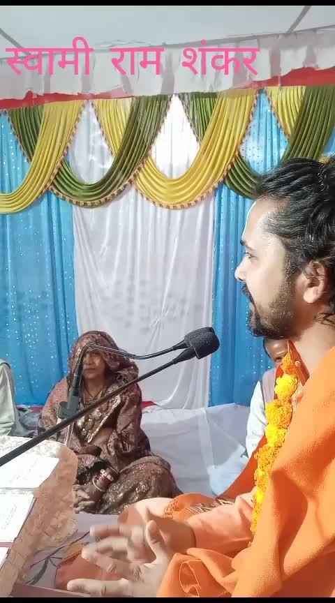 भगवान शिव जी के विवाह की एक रोचक घटना #godisone #devotion #shivshankar #digitalbaba  #gorakhpur #shriramkatha #swamiramshankar