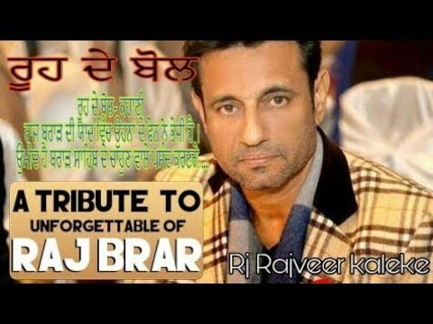 Tribute to Raj Brar - Punjabi Singer ||  ਰਾਜ ਬਰਾੜ || ਬਾਂਹ ਫੜ ਕੇ ਰੋਕ ਲੈਂਦੇ ਜੇ ਕੋਈ ਚੱਲਦਾ ਜੋਰ ਹੁੰਦਾ #punjabi #punjabi-gabru #fashion #roposo-music #musicaly #so-cutee #cutegirls #punjabisinger #punjabisuit