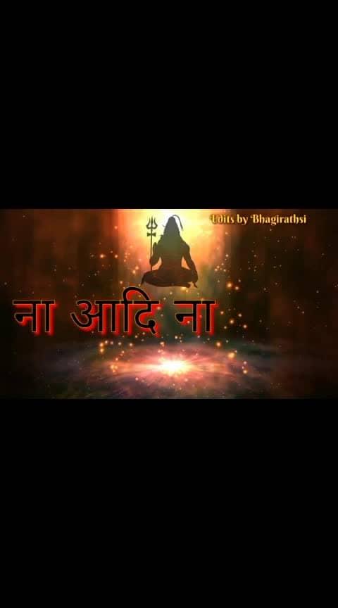 #mhashivratri हैप्पी महाशिवरात्रि #happy #shivratri #jaibholenath #shivshankar #jaibholenathbaba #bhakti #status #jaishivshanker #jaishiv 🙏🙏🙏🙏🙏🙏🙏🙏🙏🙏🙏🙏🙏🙏🙏🙏🙏🙏#jaybhole 🙏🙏🙏🙏🙏🙏🙏🙏🙏#omnamahshivaya 👃👃👃👃👃👃👃👃👃👃👃👃👃👃👃👃👃👃👃#omnamahshivaye 🙏🙏🙏🙏🙏