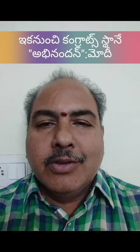 #abhinandan #abhinandanvarthaman #abhi #wing-commander-abhinandhan #abhinandhan-returns #abhinandan-diwas #abhinandanmyhero #comandar-abhinandan #abhinandancomingback #abhinandankaabinandan #abhinandan_returns_to_india #abhinandan-diwas #modi #pm #modiji #pmmodi #pmmodiji #pm-modi #pm-modiji #pm-modiji-namo #pm_modi #namo #namonamo #namoagain2019 #namo_modi #namomodi #aptsbreakingnews #roposostar #roposostars