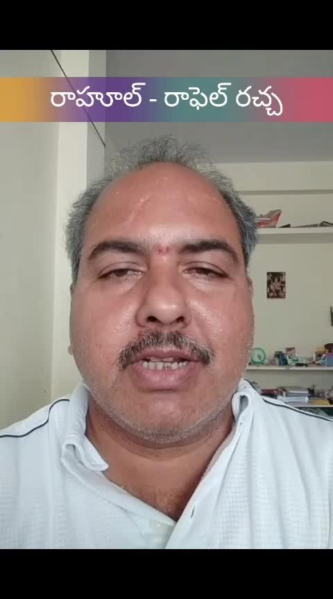 #rahul #rafeal #modi #rahulgandhi #rahulgandhispeech #rahulgandhijokes #rahul_gandhi #pm #modiji #pmmodi #pmmodiji #pm-modi #pm-modiji #pm-modiji-namo #pm_modi #namo #namonews #namoagain #namoagain2019 #rafeldeal #surgicalstrike2 #surgicalstrikeagain #surgicalstrikepart2 #surgicalstrike2019