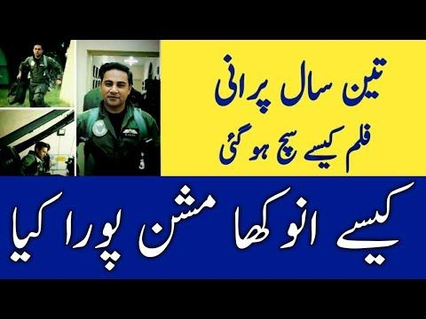 Who is Hassan Siddiqui?  || Reality of Sqdrn Ldr Hassan Siddiqui 3 Years Old Video