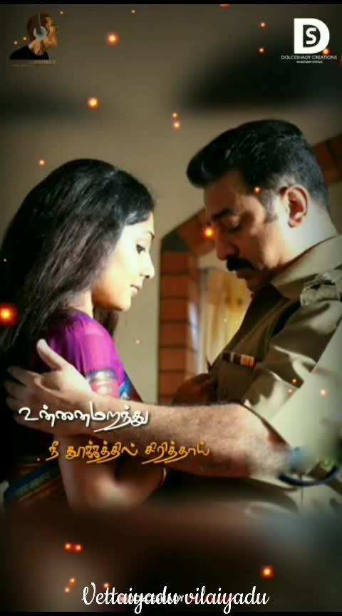 #Love song#superb movie😘vettaiyadu vilaiyadu$Kamal love😍😘😍