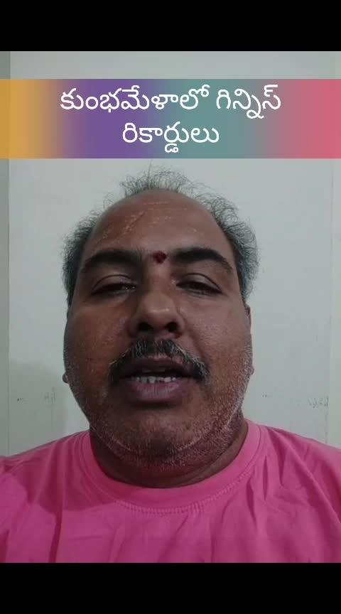 #up #kumbhmela2019 #kumbh #guinessbookrecord_holder #prayagrajkumbh2019 #prayagraj #yogiadityanath #aptsbreakingnews #roposostar #tourist