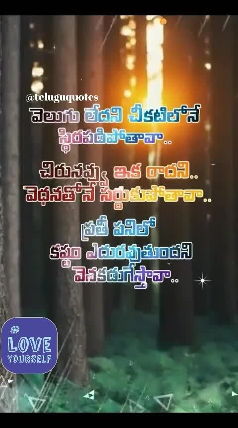 భయాన్ని దాటి ముందుకి పోలేవా?                              #motivationalquotes  #quotes  #telugu  #teluguquotes  @roposocontests  #soulfulquotes  #soulfulquoteschannel  #ropososoulfulquotes  #ropososoulfulquoteschannel  #roposolove  #roposocreativity  #ropo-love  #lovequotes  #sad   #sadquotes  #motivational  #motivationalvideos  #love