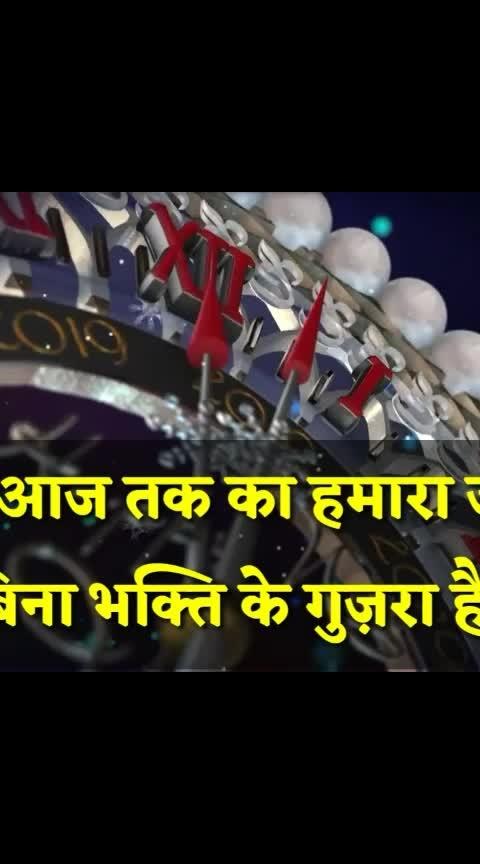 #HappyNewYear2019 नए वर्ष की सुरूआत के लिए अपने जीवन का बदलाव, ,,,,नशा मुक्त भारत मे सहयोग ।। कैसे हो जानने के लिए अवश्य सुनिए संत रामपाल जी महाराज के मंगल प्रवचन या पढि़ए पुस्तक   ।।जीने की राह ।।