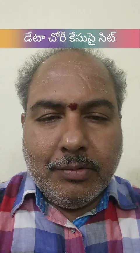 #appolitics #andhrapradesh_telangana #it_grids #bluefrog #cybercrime #telangana_andrapadesh #telanganagovt #tdp2019 #ysrcp #jagan #election2019 #voters #electioncommissionofindia #roposostar #aptsbreakingnews