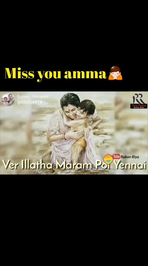 #amma #ammalove #ammasong #momson