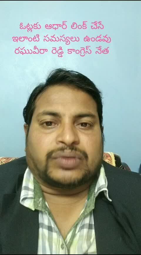 #congress#vote#raguveerareddy#aadhar#link#