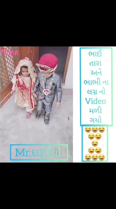 #roposo-funny  #gujarati-joke #gujaratifunny #gujarati-video #gujaraticomedy #gujarti #gujarati-kids   follow my insta pag @gujju_alcoholics for funn