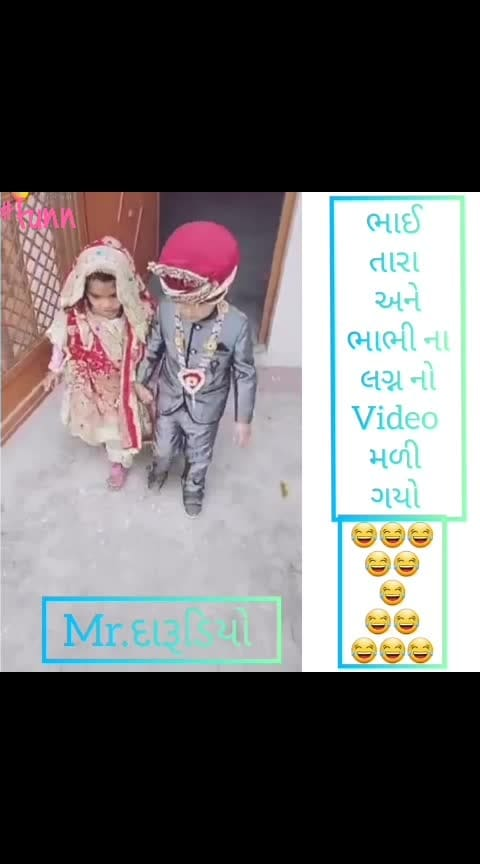 #roposo-funny  #gujarati-joke #gujaratifunny #gujarati-video #gujaraticomedy #gujarti #gujarati-kids   follow my insta pag @gujju_alcoholics for funn