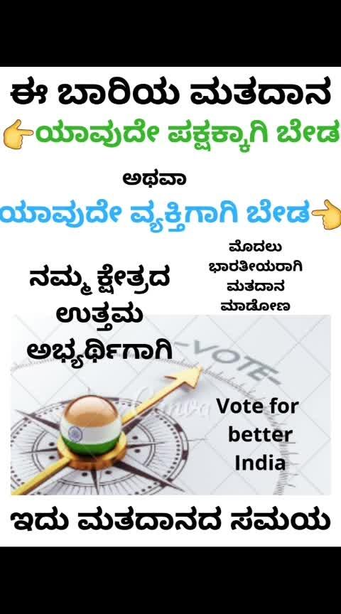 #vote #votefor #voteforbetterindia #voting  #vote  #votes  #votenow  #indian  #karnataka  #students  #tv9_kannada  #roposo-tv  #politics  #nation  #corruption  #nota  #selfie  #weloveindia