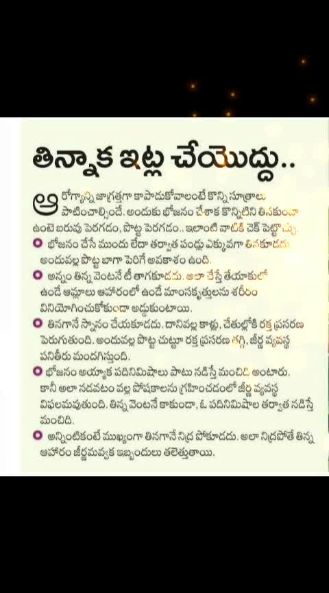 #teluguactress  #tips