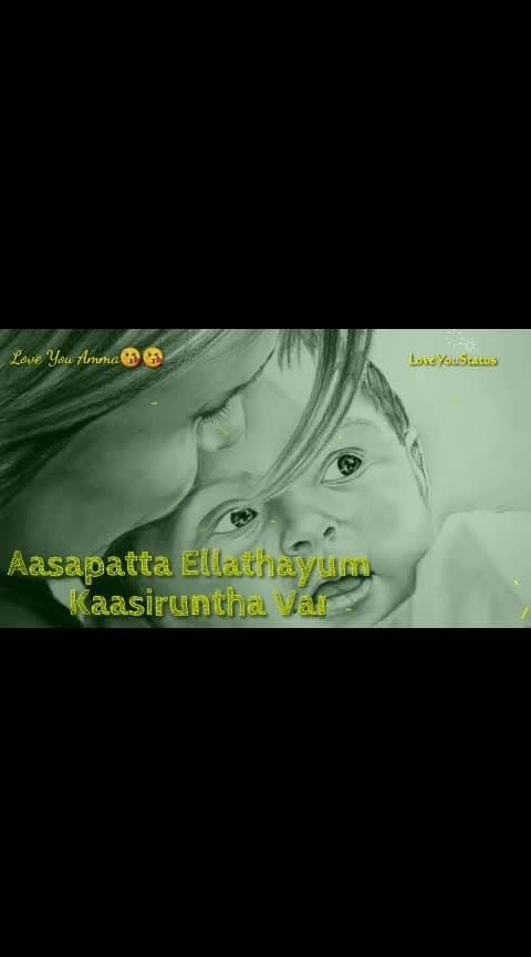 #amma  #ammalove  #ammailoveyou  #ammavuku  #ammaimissyou