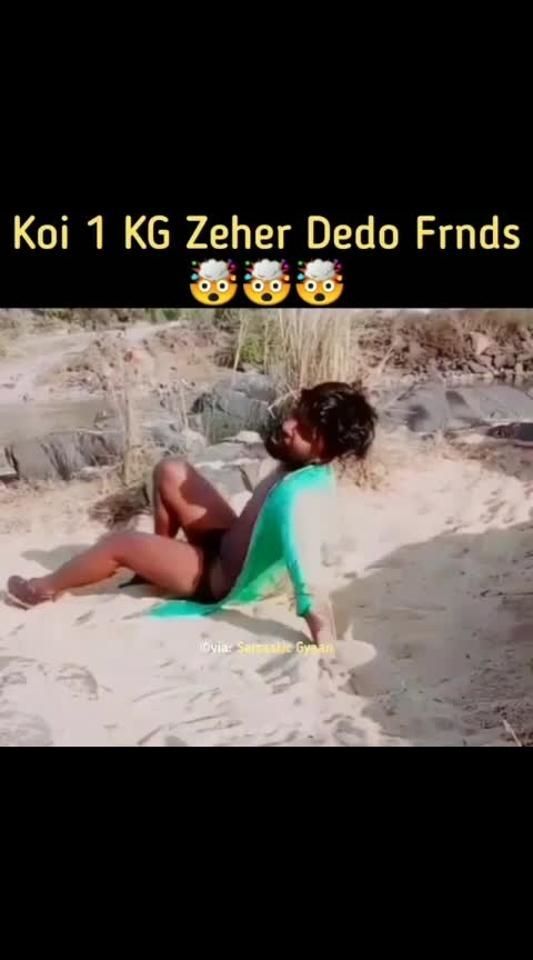 koi 1kg zeher dedo bhai...😭😭😭 #gujju #indiancomedy #sexydance #dance #gujjukesang #please #give #me #poison #comedy #fuckyou #sexyboy #sexycurves #nude #nudes