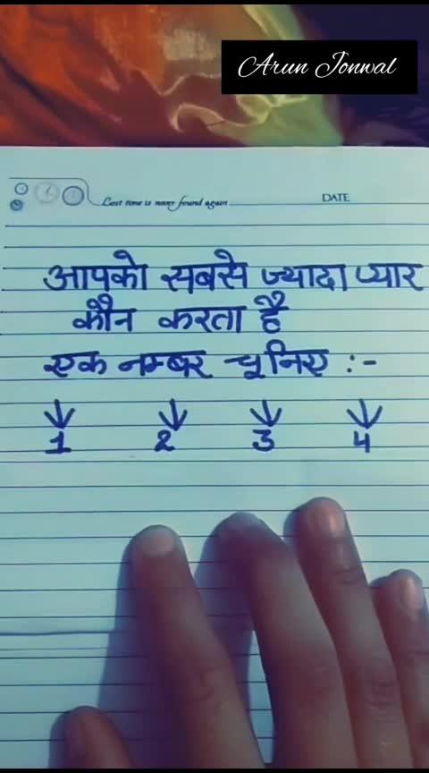 Aapko Sabse Jyada #pyar  Kaun Karta Hai..! #ohnarahi  #duetwithme  #arunjonwal  #like  #comment  #share