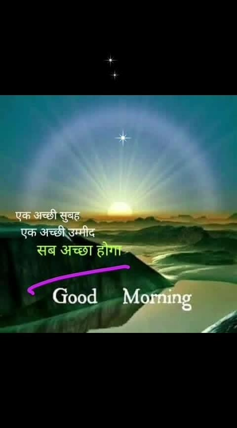 Good morning all! #goodmorning-roposo #goodmorningpost #dailywisheschannel #roposodailywishes