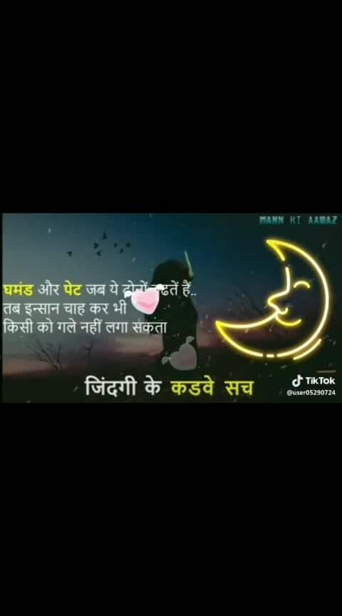 #worldrecord #bestshayri #truthoflife #truelovers #truthful #greatful vdia lge ta gift kro ji