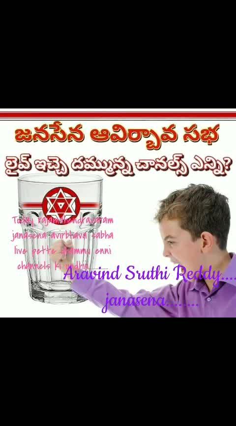 today rajamahendravaram janasena avirbhava sabha live pette dhammu enni channels ki undhiii...