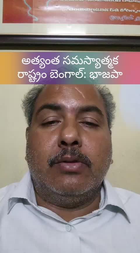 #election2019 #bengalpolice #mamtabanajee #westbengal #ravishankarprasad #nirmalasitharaman #electioncommissionofindia #very-sensitive #aptsbreakingnews #roposostar